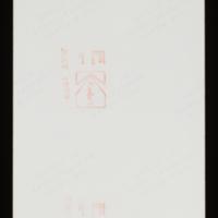 Cina_258_verso